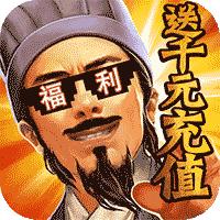 龙之霸业送千元充值v1.0 商城版