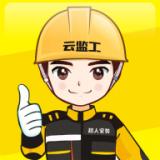 超人云监工项目施工管理系统appv1.2 安卓版