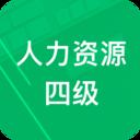 人力资源四级题库APP正规授权版v1.3.1 稳定版