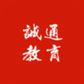 诚通教育官方免费版v1.11 正式版