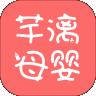 芊漓母婴特卖商城appv1.4.0 优惠版