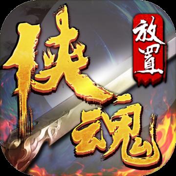 放置侠魂mud福利礼包版v1.0.1 神功v1.0.1 神功版