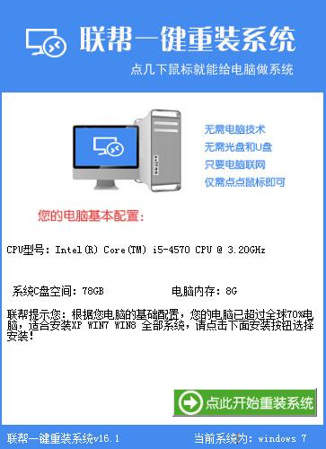 联帮一键重装系统正式版v16.1 电脑版
