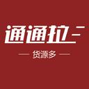 通通拉物流交易平台appv1.0.0 官方版