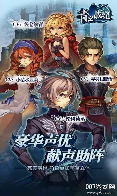青之�鸺o手游官�W正式版v1.0.0.4 免�M版