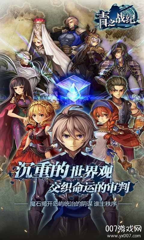 青之战纪手游官网正式版v1.0.0.4 免费版