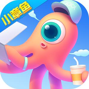小章鱼抖音点赞小助手v2.0.3  稳定版