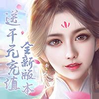 幻剑情缘送千元充值v1.0 礼包激活码版