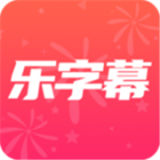 乐字幕添加视频字幕appv1.0 免费版