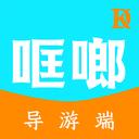 哐啷导游端app官方版v1.0.0 最新版