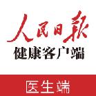 人民医生管理平台专业版v1.0.0 官方版