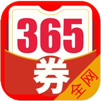 365优惠券一键领�话�v1.2.3 最新版