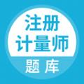 注册计量师app高效备考版v1.0.0 最新版