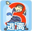 逃离公司3全关卡解锁版v5.0安卓版