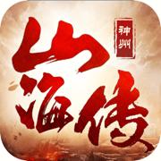 神州山海传官网版v1.0 苹果版