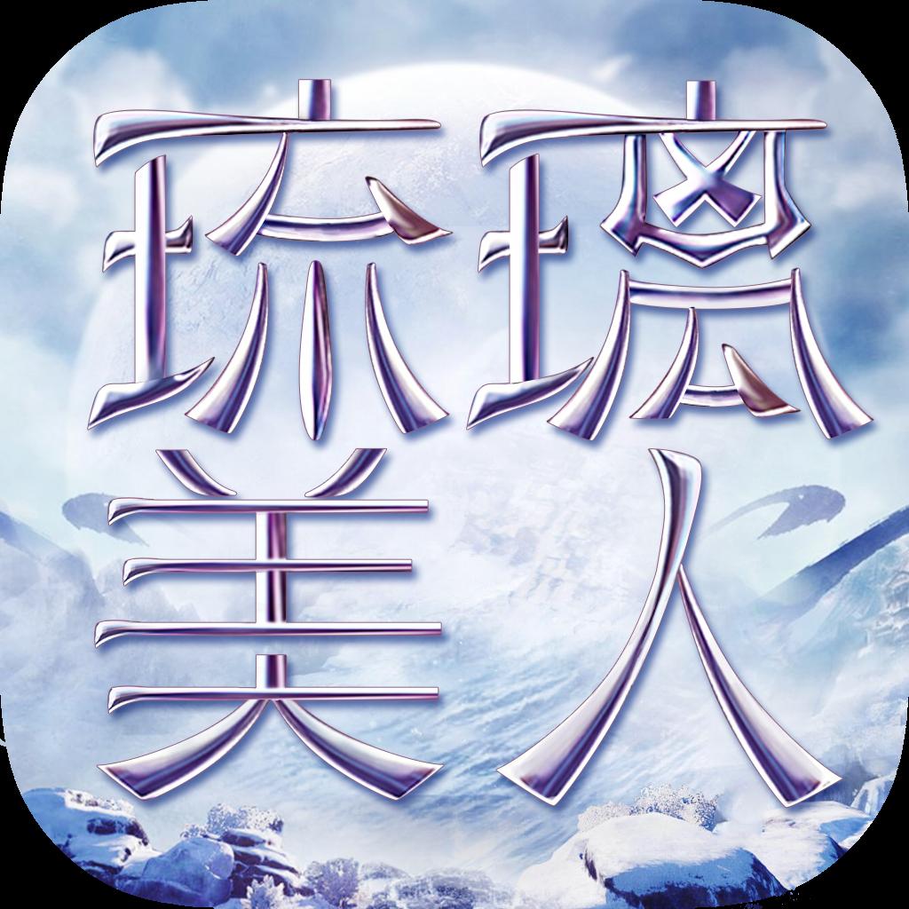 琉璃美人无限金币版v0.15.3 最新版