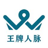 王牌人脉快速拓客appv1.0 安卓版
