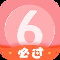 英语六级君会员破解版v6.3.8.3 手机v6.3.8.3 手机版
