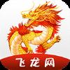 飞龙网红包福利app版v1.0.0 真实版