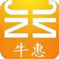 牛惠海量优惠券福利版v1.4 最新版