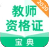 教师资格证宝典智能刷题版v1.3.1 最新版
