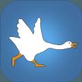 我是一只鹅模拟器版v1.0 手机版
