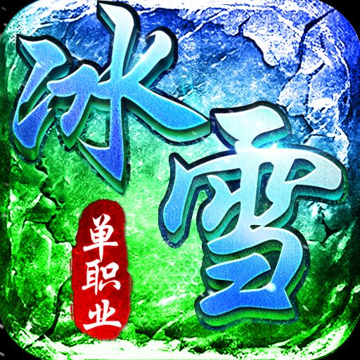 冰雪单职业龙皇传说官方激战版v1.0.0 免费版
