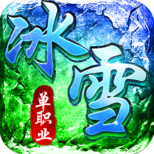 冰雪�温��I��皇�髡f官方激�鸢�v1.0.0 免�M版