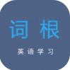 词根英语学习在线记录版v93625611.7 最新版