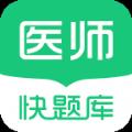 临床医师快题库备考appv4.8.6 最新版