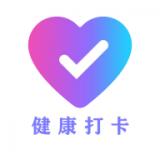 健康打卡APP官方豪礼版v1.0.0 免费版