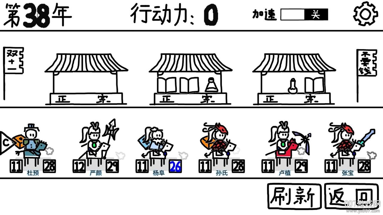 鼠绘三国模拟器中文正式版v1.0.1 免费版