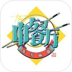 中餐厅东方味道内购修改版v2.1.28 免费版