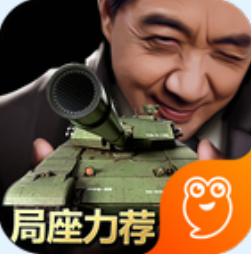 张召忠代言我的坦克我的团王者峡谷版v9.3.9 最新版