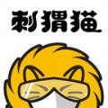 刺猬猫精品破解版v2.6.1 最新版