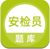 安检员题库精选试题版v1.0.0 最新版