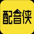 配音侠官方免费版v1.8.2 专业版