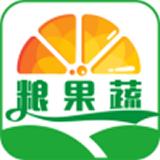 粮果蔬专业采购版v1.0 最新版