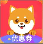 花生狗优惠券app官方版v1.0 免费版
