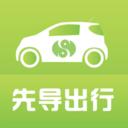 先导出行app共享租车优惠版v3.0.7 官方版