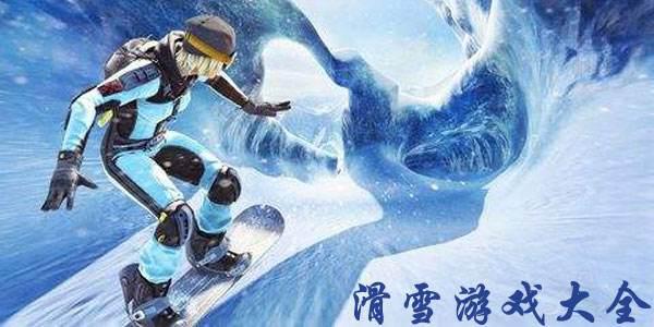 好玩的滑雪手游