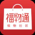 福物通优质购房购物版v1.1.1 最新版