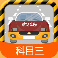 科目三路考学车app官方版v1.2.2 免费版