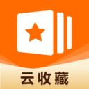 靠谱云收藏离线手机版v1.0.1  最新版