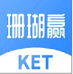 剑桥ket考试真题库app官方版v2.2.0 免费版
