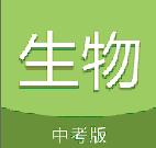 中考生物通提分宝典app官方版v4.6 免费版
