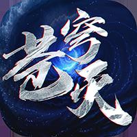 苍穹灭手游攻略版v1.0 礼包版