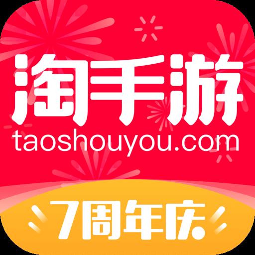 淘手游账号交易平台手机版v3.2.3 安卓版