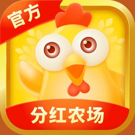 蛋多多农场App无限红包版v20.07.31 官方版