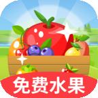 幸福果园免费水果官方版v1.0.0 独家版